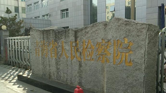 青海省人民檢察院依法對梁彥國決定逮捕