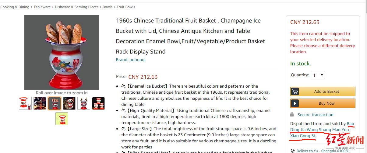 """↑英国亚马逊官网上一个售卖痰盂的页面信息中,卖家为""""Bao Ding Jia Wang Shang Mao You Xian Gong Si"""""""