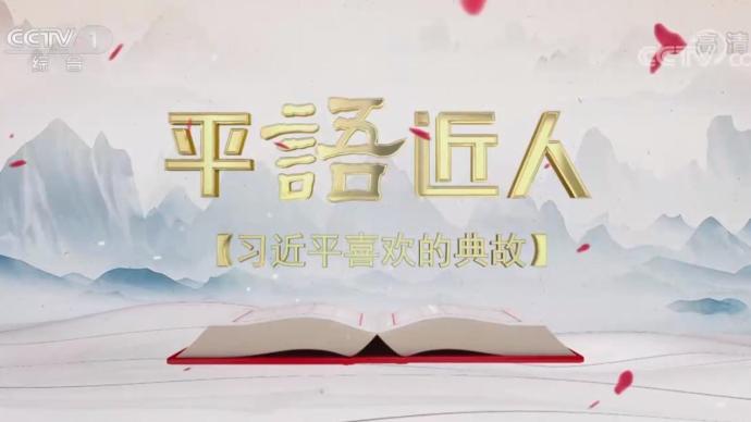 """《平""""语""""近人——习近平喜欢的典故》第二季第五集:愿得此身长报国"""