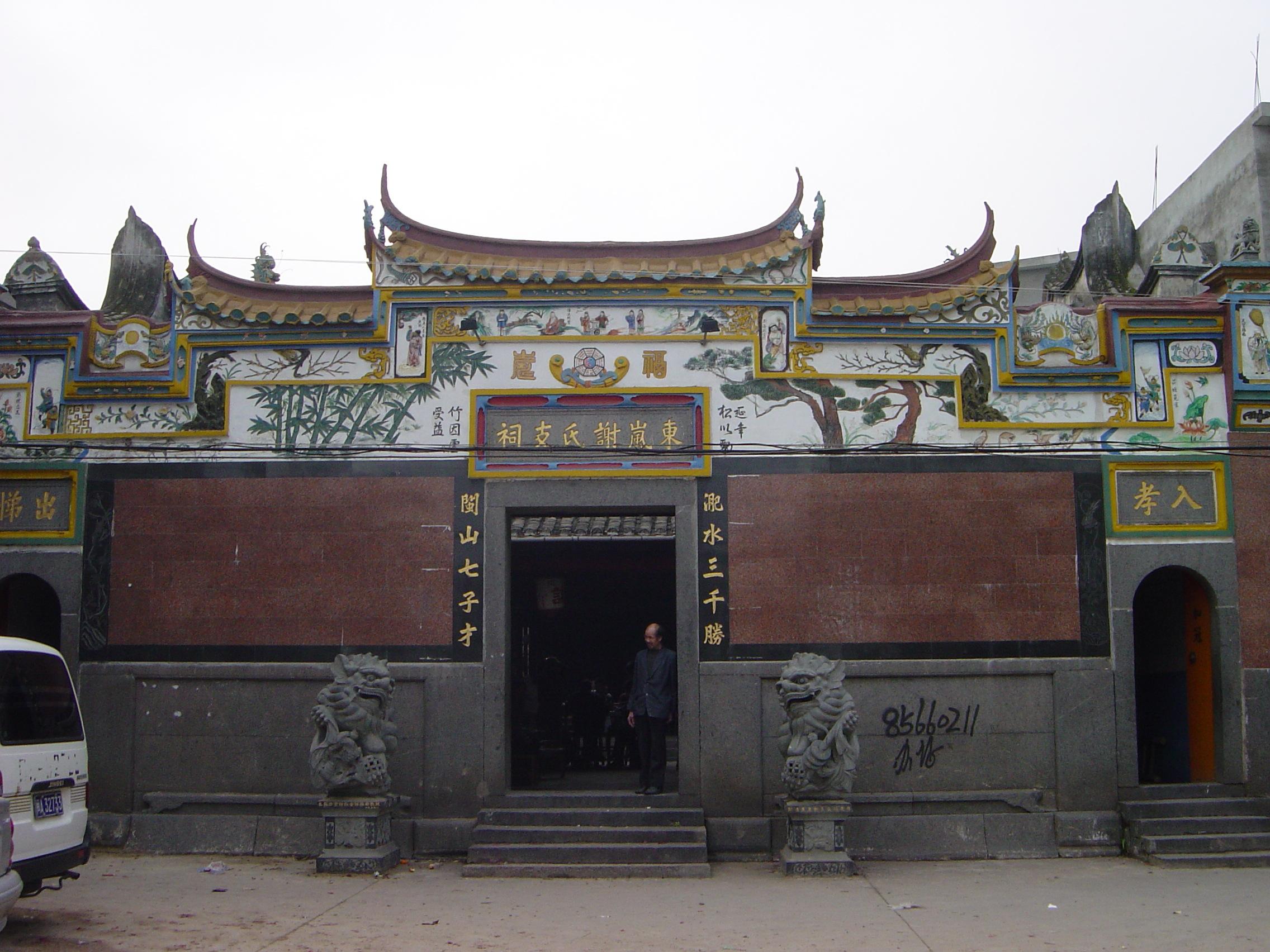 傅竹村口的谢家祠堂全文村庄图景由南帆夫妇拍摄