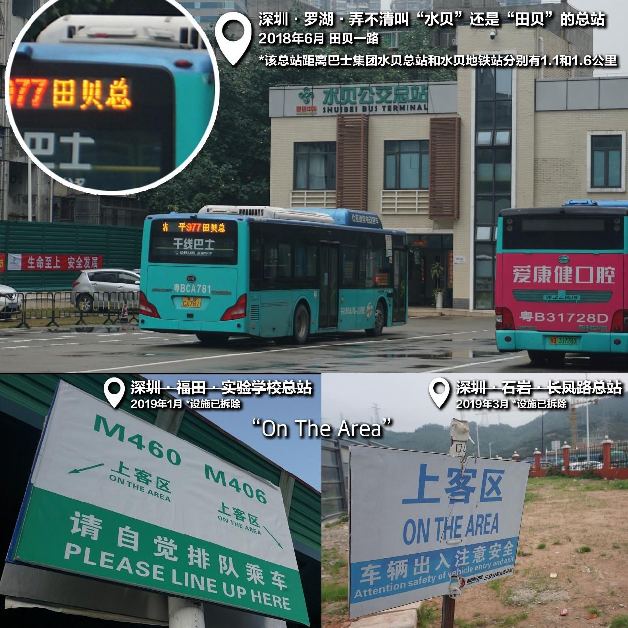 深圳财政支出临时设施的地租,还有达到每年6000万的政府产权场站委托管理费用,换来的是只能以滑稽形容的部分场站管理水平。至今未找到出处的奇妙英文翻译且不提,连场站名字都指鹿为马。