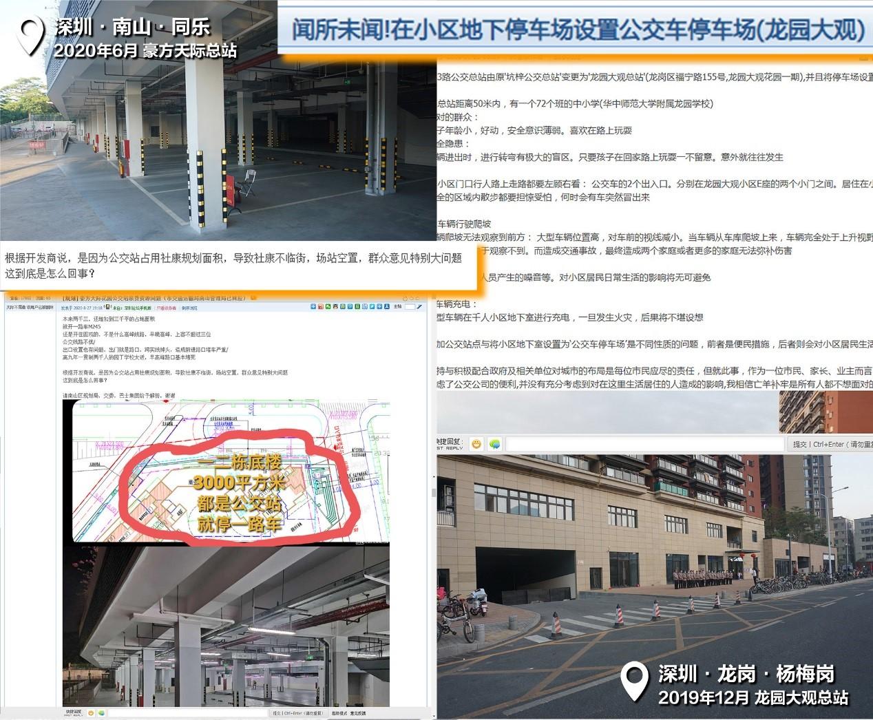 两则深圳新闻网论坛邻避主题贴文节选及实地照片:居民以各种理由事后阻碍配建公共设施启用,本不值得提倡,但这两处场站的规划和设计本身极吊诡。