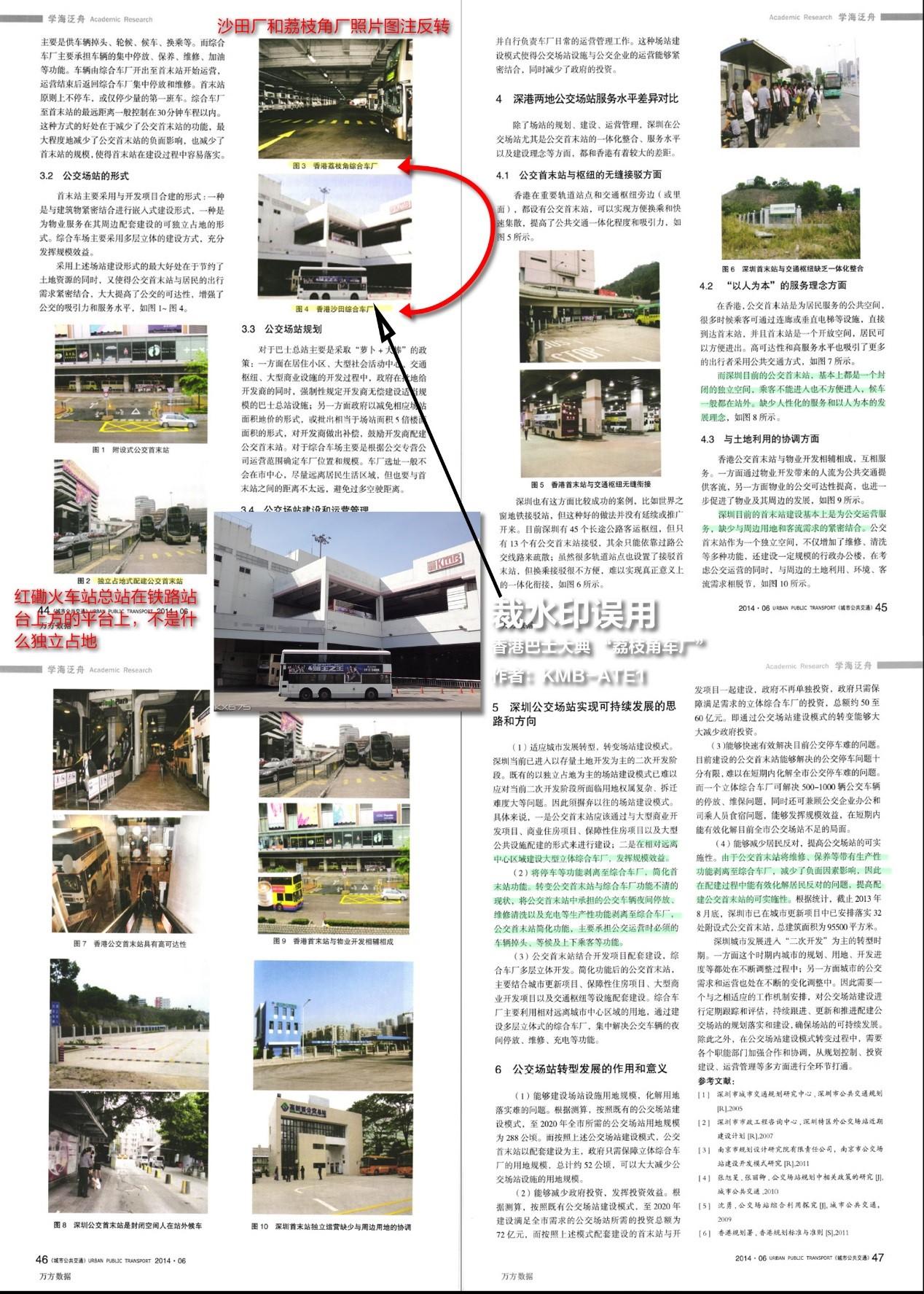 深圳相关单位的论文,陈述配建场站模式优势的语句,实际是讲出了问题。