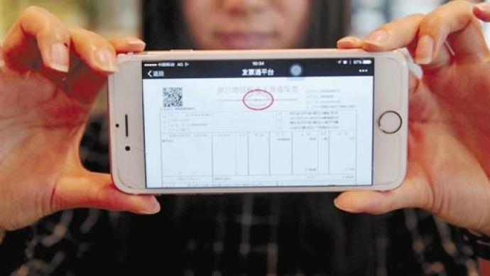 四部门:进一步扩大电子发票报销、入账、归档试点