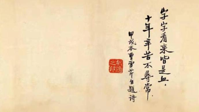 胡适与《脂砚斋重评石头记》的影印发行