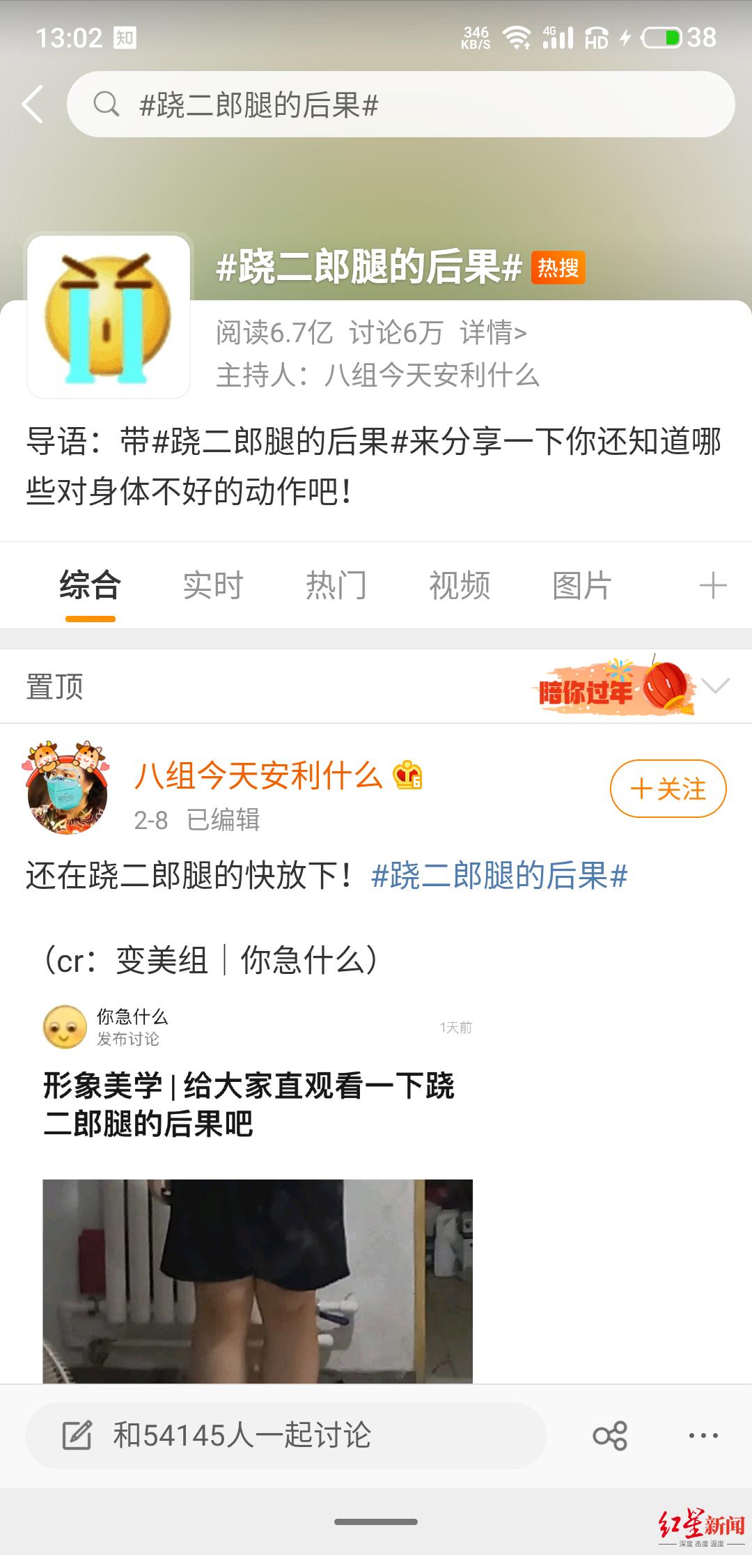 "32�qIT男�E二郎腿致脊柱扭成""麻花"",�t生:�影��值"