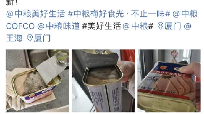 """中粮罐头旗舰店""""梅林午餐肉""""严重发霉变质,维权仅赔20元"""
