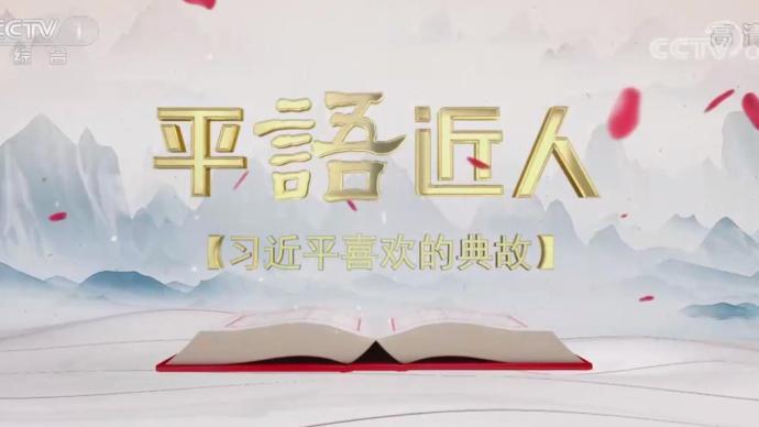 """《平""""语""""近人——习近平喜欢的典故》第二季第六集:一言为重百金轻"""
