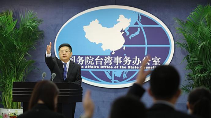 台陆委会主委期待重启两岸对话,国台办:应拿出实际行动