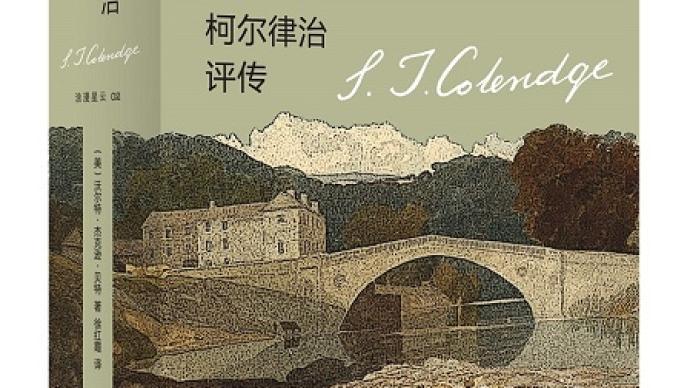 柯尔律治试图帮助华兹华斯写出对时代更有现实意义的诗歌