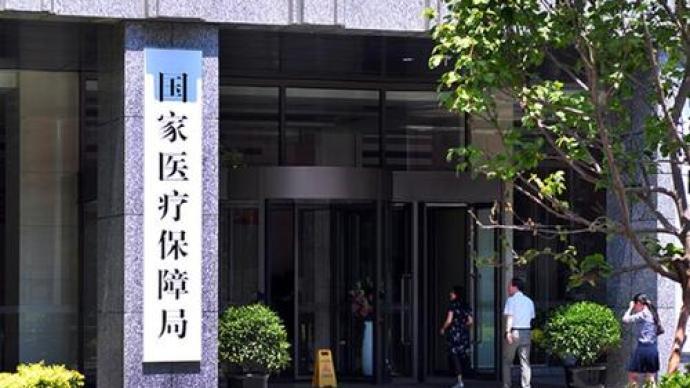 多家医院欺诈骗保,国家医保局曝光9例典型案件