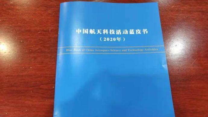 蓝皮书:2021年中国发射有望首次突破40次