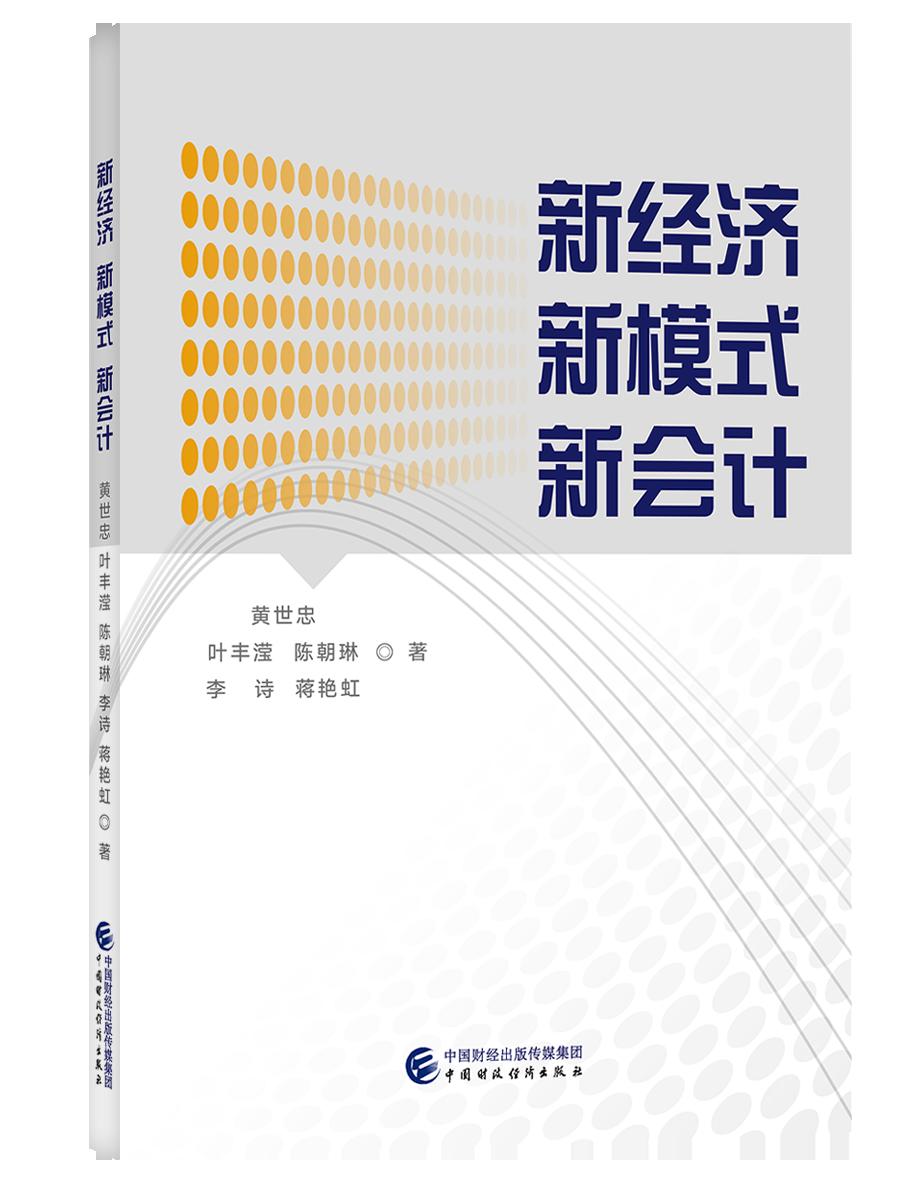 《新经济 新模式 新会计》,黄世忠、叶丰滢、陈朝琳、李诗、蒋艳虹 著,中国财政经济出版社2020年10月出版。