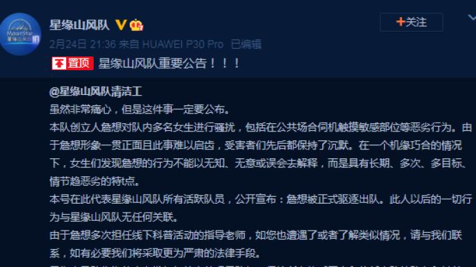 天文科普专家被指骚扰多名女性遭团队驱逐,北京天文馆正核查
