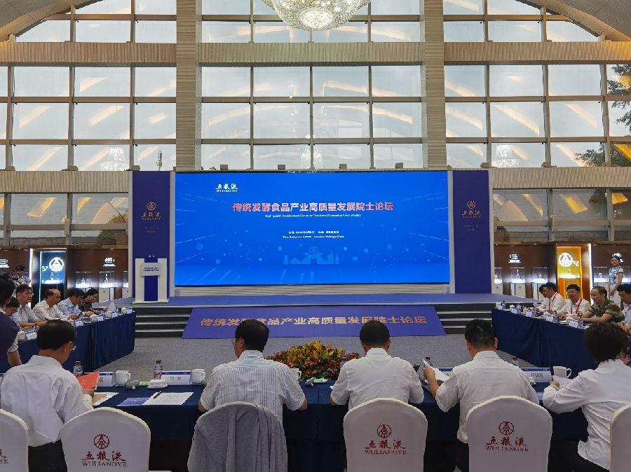 """2020年9月6日,""""传统发酵食品产业高质量发展院士论坛""""在四川宜宾五粮液集团成功举办。图源:中国工程院"""