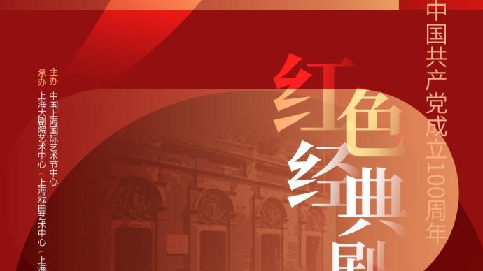 庆祝中国共产党成立100周年,红色经典剧目展演季将开启