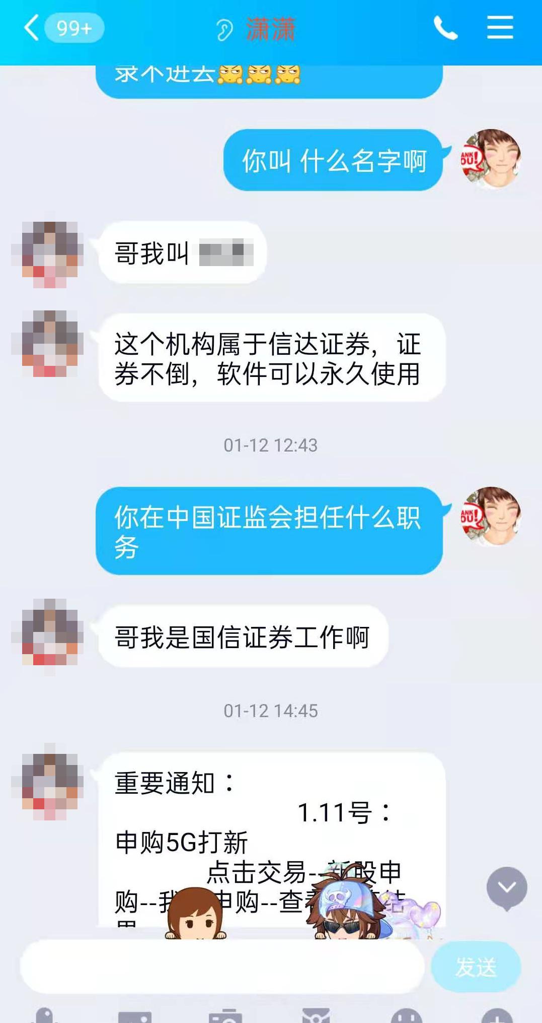 """孙毅在助理的指导下通过""""信达机构APP""""购买股票。"""