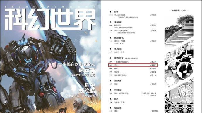 马上评|银河奖征文被曝全文抄袭,中国科幻文学还要补补课
