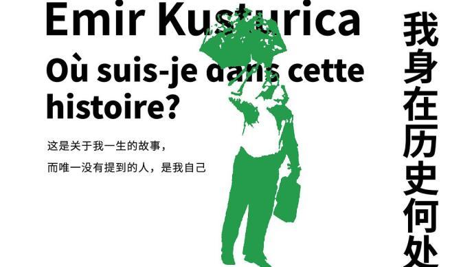 李公明|一周书记:库斯图里卡……保卫萨拉热窝