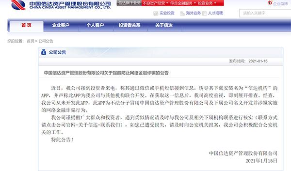 中国信达资产管理有限公司发布公告