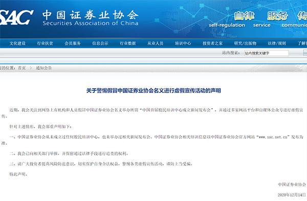 中国证券业协会发布被假冒名义的声明
