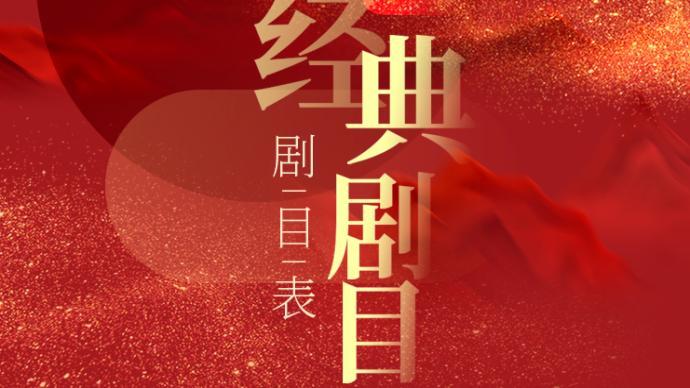 红色经典剧目展演季,这份剧目表请收下