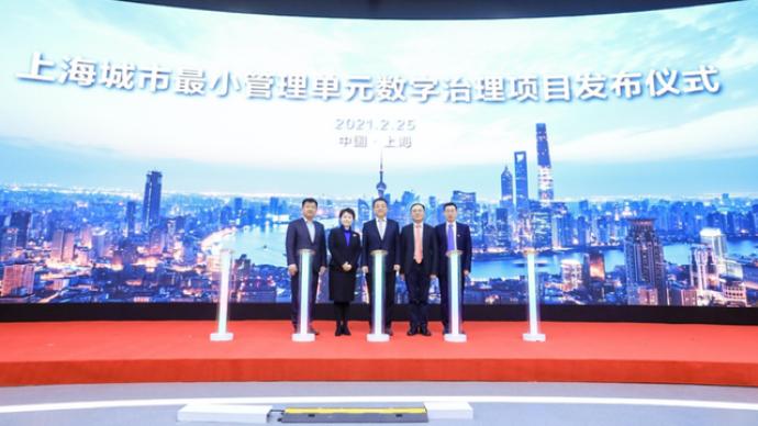 """上海""""一网统管""""发布城市最小管理单元数字治理成果"""