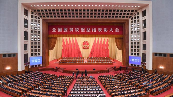 习近平:在全国脱贫攻坚总结表彰大会上的讲话