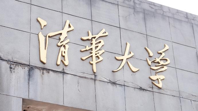 清华改革创新举措:增设若干交叉学科,支持基础研究自由探索