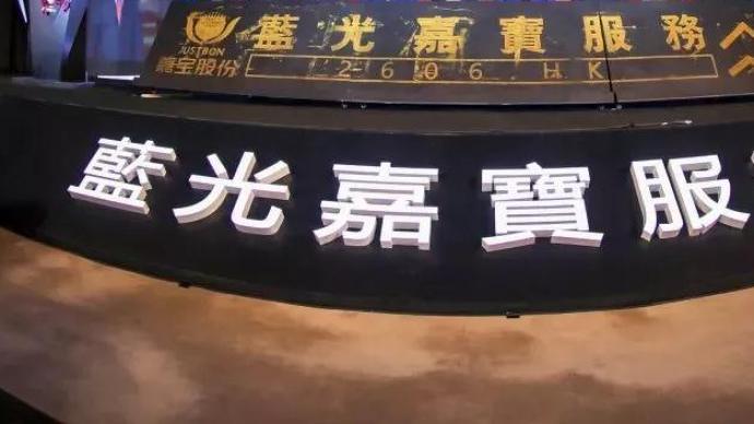 碧桂园服务拟48亿元收购蓝光嘉宝,向西南地区渗透