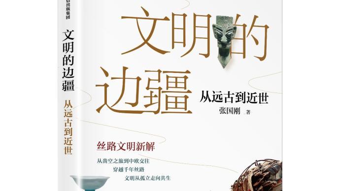 《文明的边疆》:重视中西交流的历史回响,更好地理解当下