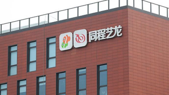 华侨城亚洲第九次出售同程艺龙股份,累计套现9.3亿港元