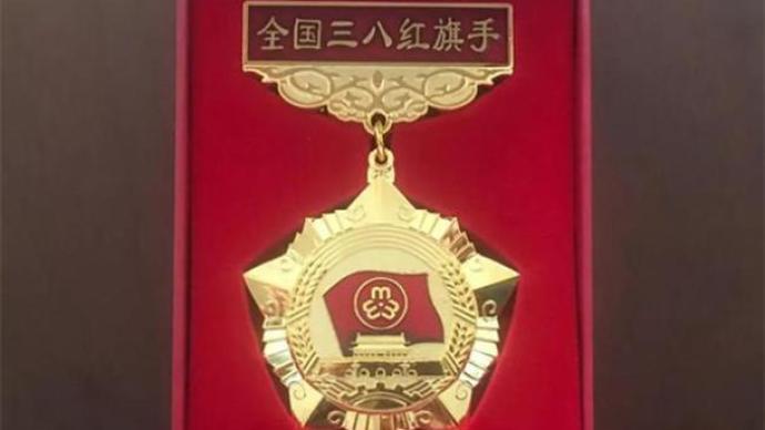 全国妇联授予陈岚等十位杰出女性全国三八红旗手标兵荣誉称号