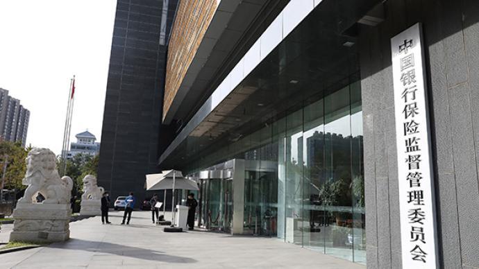 銀保監會就保險公司董監高任職資格管理規定公開征求意見