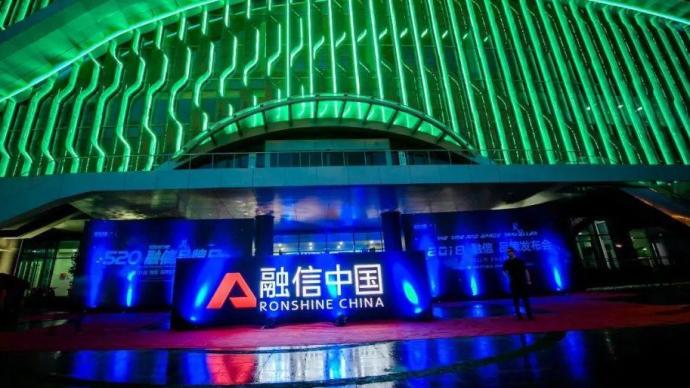 融信中国:去年归母净利润至多降30%,高价地逐渐结转完毕