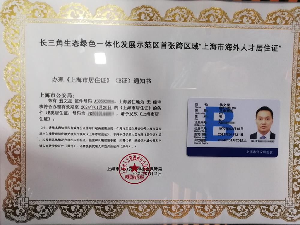"""首张长三角一体化示范区跨区域""""上海市海外人才居住证"""" 本文图片均为青浦区供图"""