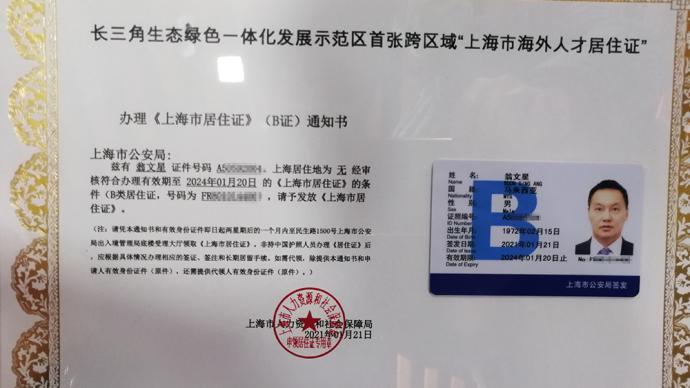 """在苏州工作的外籍人士翁先生,获得""""上海市海外人才居住证"""""""