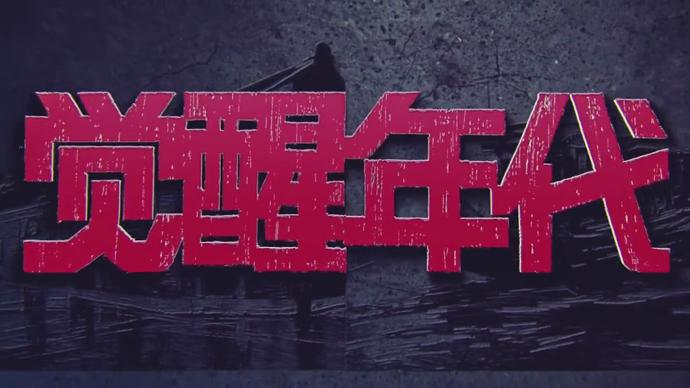专访|导演张永新:拍摄《觉醒年代》时,几度热血沸腾