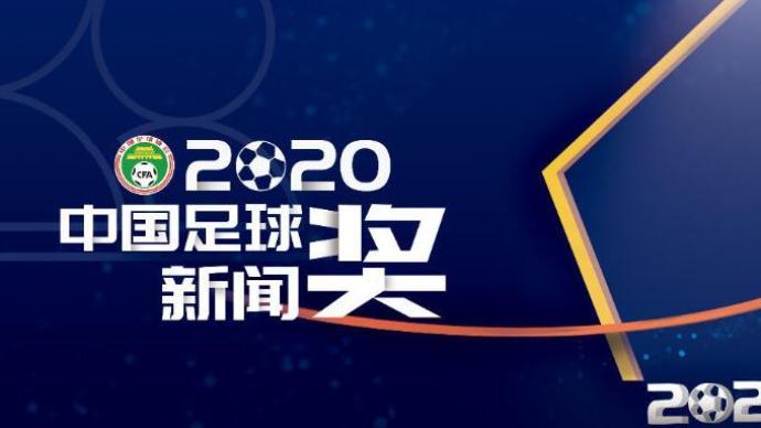 """中国足球新闻奖揭晓,""""体育校长""""专题系列稿件获奖"""