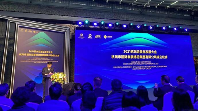 杭州国际会展博览集团成立,引入上海东浩兰生为战略股东