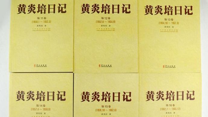 刘宪阁︱《黄炎培日记》整理的美中不足