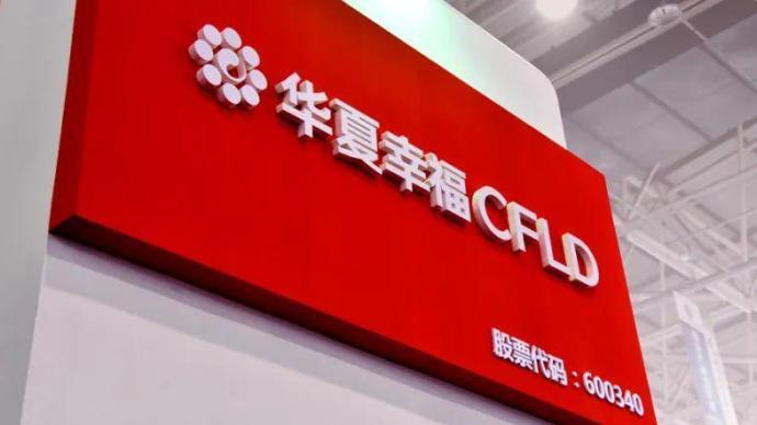 华夏幸福逾期债务超110亿元,海外债成立专项化解团队
