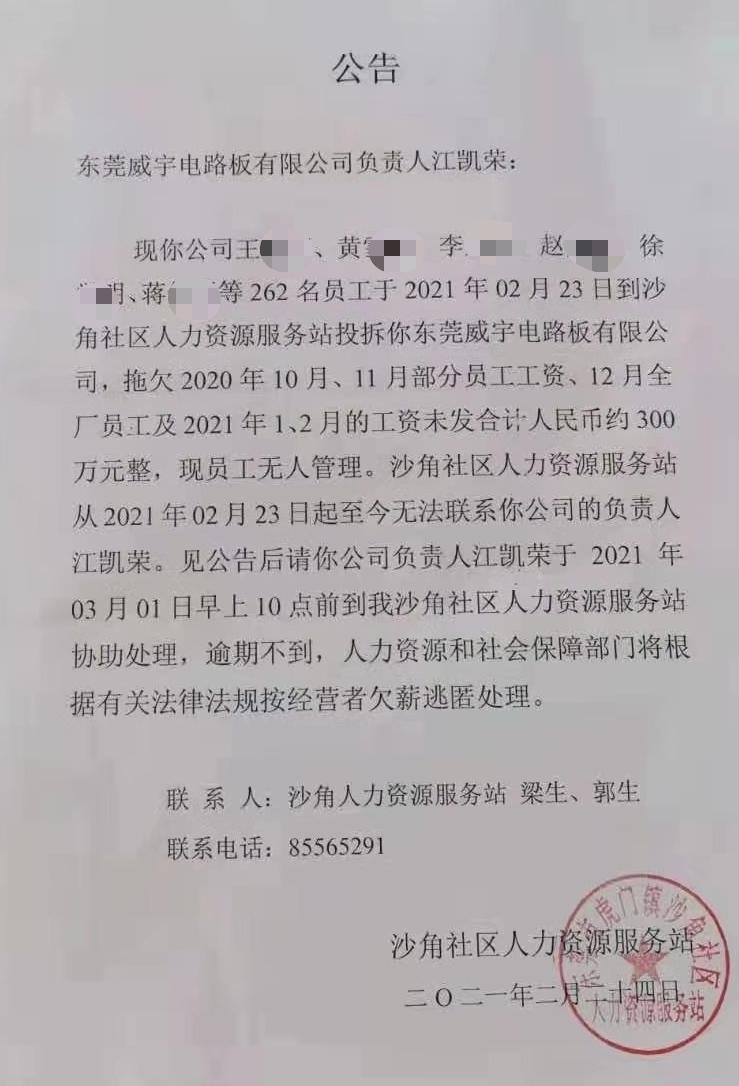 虎门镇沙角社区人力资源服务站发布的《公告》 图片来源:网络