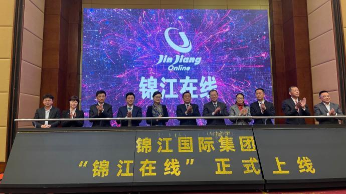锦江国际旗下锦江投资更名锦江在线:探索数字经济新增长点