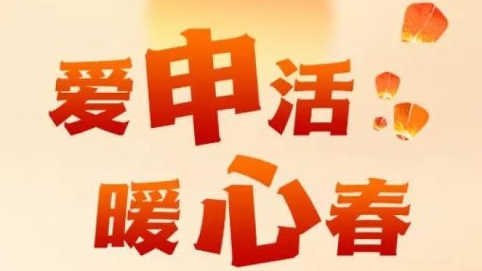 """在朋友圈刷到""""爱申活暖心春""""了吗?春节网上主题活动元宵收官"""