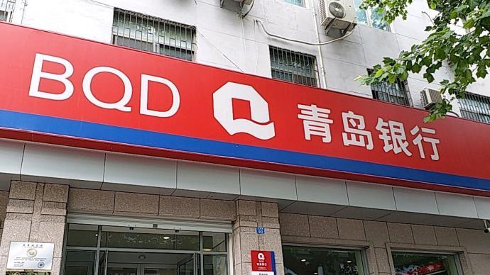 青岛银行拟配股募资50亿元,第一大股东海尔调整持股主体
