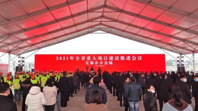 江苏无锡今年重大项目集中开工,集成电路领域投资超百亿