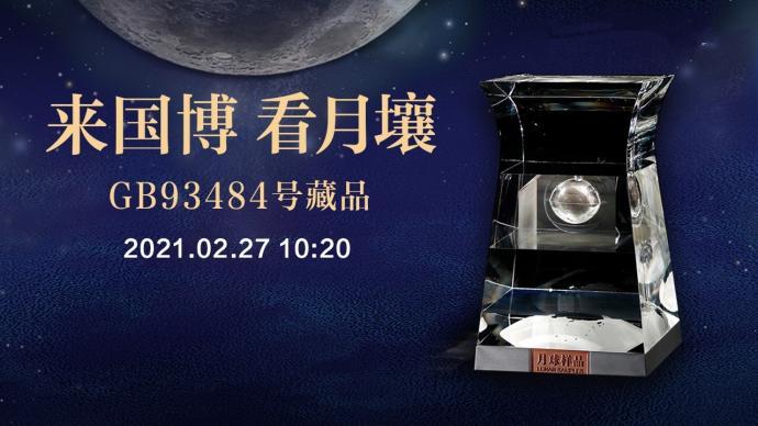 """直播录像丨月球""""土特产""""在国博开展,零距离观看月壤真容"""