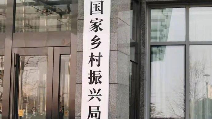 """微信公众号""""国务院扶贫办""""已改名为""""国家乡村振兴局"""""""