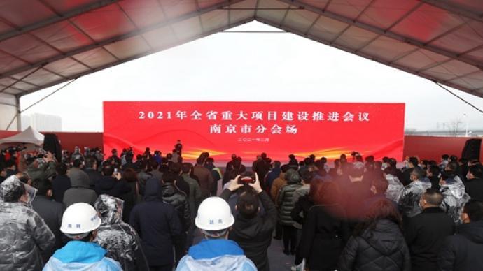 南京百余重大项目集中开工,创新载体项目投资180多亿
